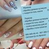 Манікюр педікюр Івано-Франківськ