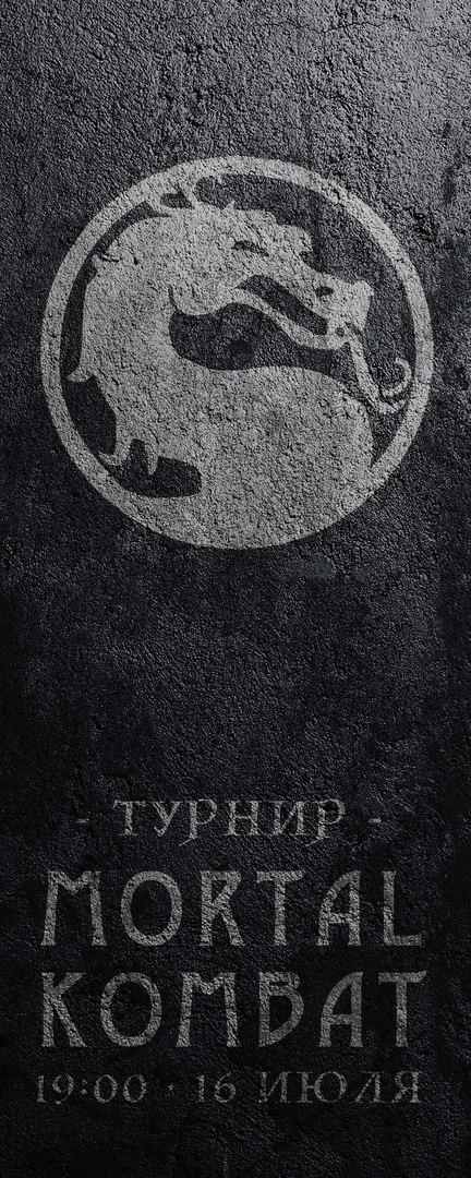Афиша Муром Турнир по Mortal Kombat X в Тепле