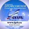 Федерация профсоюзов Республики Башкортостан