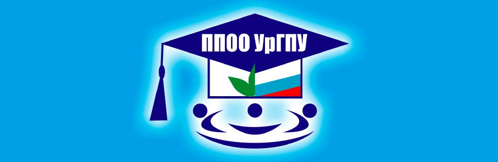 ППОО УрГПУ: Первичная профсоюзная организация обучающихся УрГПУ