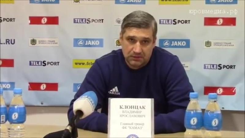 Владимир Клонцак о матчеЛуч-Энергия-Камаз-21