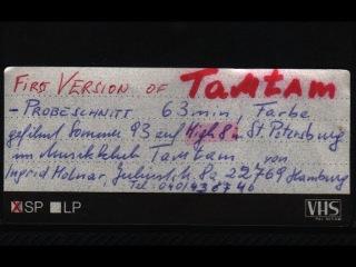 TamTam. Документальный фильм о клубе Там-Там, 1993 год.