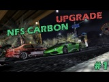 Upgrade NFS Carbon ► Готовим игру к моддингу #1