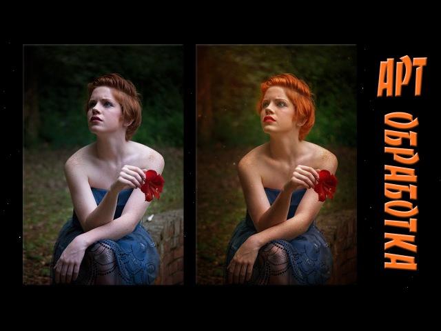 Обработка в стиле арт в Фотошопе Художественная обработка фото