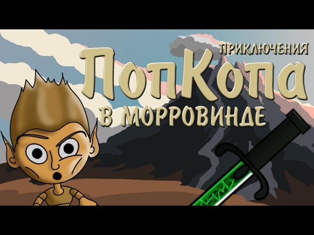 Приключения ПопКопа в Морровинде - Эпизод 1