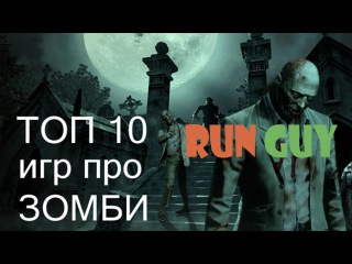 Топ игр про Зомби | RuN Guy