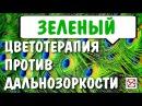 Цветотерапия дальнозоркости Зелёный цвет Улучшение зрения