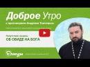 ОБ ОБИДЕ НА БОГА прот Андрей Ткачев Кто виноват как осознать как справиться с ропотом