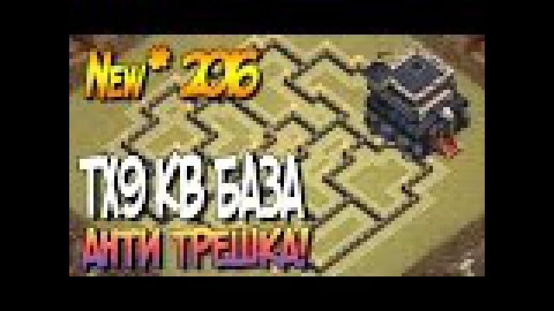 ТХ9 КВ База анти трешка 2016 Clash of Clans реплеи защиты!