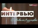 Интервью с финалисткой Битвы экстрасенсов Николь Кузнецовой