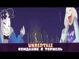 Undertale комикс   Свидание с Ториэль #2
