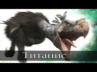 Доисторические хищники ( 2016 ) Хищные птице-ящеры - Титанис / Animal Word