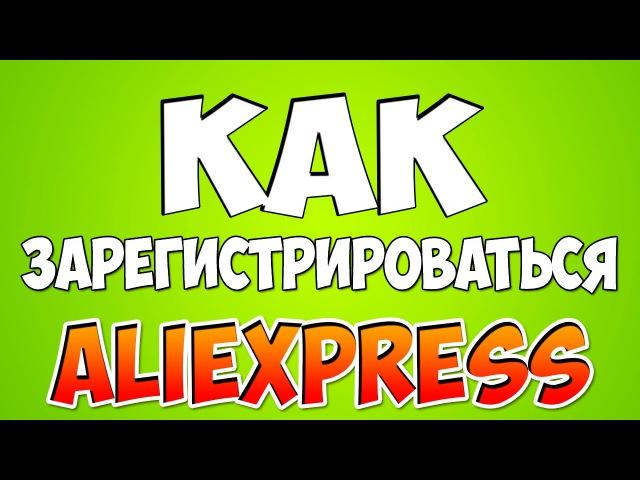 Как зарегистрироваться на Aliexpress?!