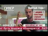 Орёл и Решка. Шопинг - 36 Выпуск (Мальта)