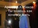 Аркадий Кобяков Ты знаешь так хочется жить