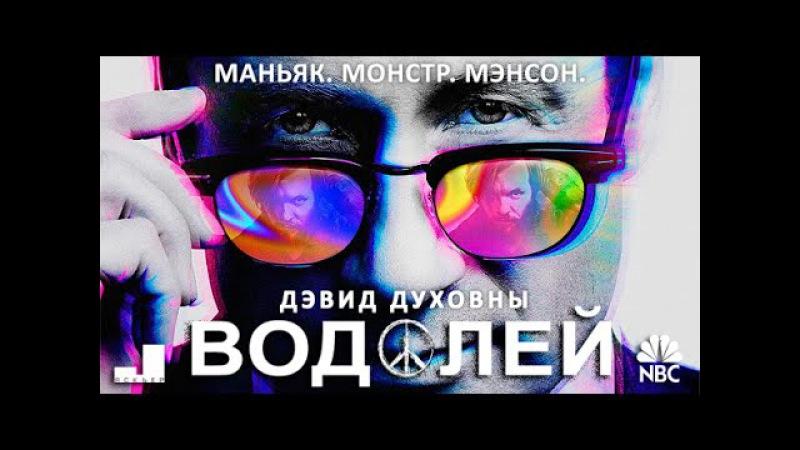 ВОДОЛЕЙ ЕГОР ТОЛКУНОВ AQUARIUS трейлер русский язык