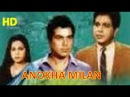 Anokha Milan | Full Hindi Movie | Popular Hindi Movies | Dilip Kumar - Dharmendra