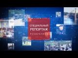 Специальный репортаж. Республика. Вручение Главой ДНР ключей от новых домов