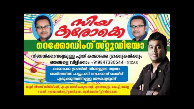 Ammayi chutta vacha appangal okke vannu kalabhavan mani songs karaoke ziyakaraoke 919847280544