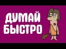 ДУМАЙ МЕДЛЕННО, РЕШАЙ БЫСТРО Даниэля Канемана Анимированный обзор книги
