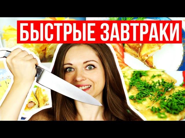 Быстрые и вкусные завтраки перед школой / Лайфхакные рецепты / Фудхаки 4 / Foodhacks 🐞 Afinka