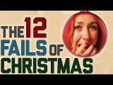 FailArmy Specials: The 12 Fails of Christmas