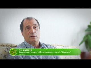 С.Н. Лазарев | Жить просто, как трава