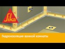 Гидроизоляция ванной комнаты своими руками как не затопить соседей Sika, Зика, строительство, ремонт, плитка, пол, стяжка, за