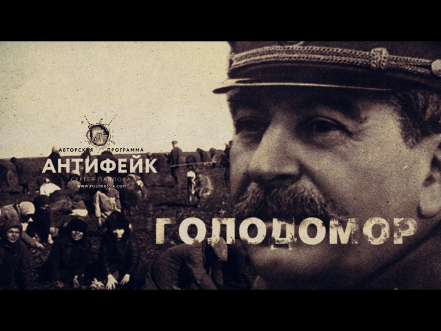 Как Сталин усмирял непокорных украинцев, казахов и американцев