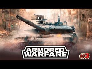 ЗАПИСЬ СТРИМА Armored Warfare СОВМЕСТНАЯ ИГРА на Twitch (3 серия)