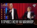 Песня - Я привез жену на маникюр... | Вечерний Квартал 19.03.2016