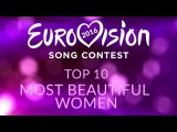 Eurovision 2016 - Top 10 Of Most Beautiful Women