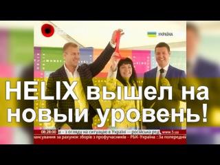 HELIX вышел на новый уровень! Открытие нового офиса в Киеве