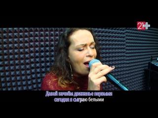 #СпетьЛегко21 Анна Львова - Притяженья больше нет