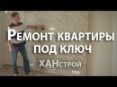 Ремонт квартиры под ключ своими руками Красноярск Отделка и утепление кухни балкона ванной