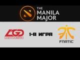 LGD vs Fnatic #1 (bo3) | The Manila Major, UB, 08.06.16