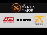 LGD vs Fnatic #2 (bo3) | The Manila Major, UB, 08.06.16
