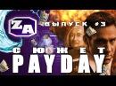 Задротская Академия - Сюжет Payday (Payday 2) [ 3]