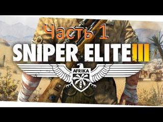 Sniper Elite 3 Череп в крошки!