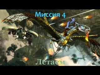 Прохождение игры Аватар миссия 4  Летаем