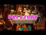 Маша и  Медведь • Серия 44 - Раз в году