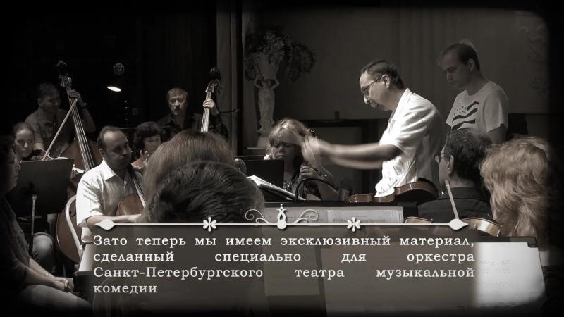 Как создавался спектакль Голливудская дива. Андрей Алексеев и Адриан Верум.