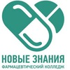 Фармацевтический колледж «Новые знания»