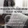 Библиотека негорючих тканей TREARTEX (Треартекс)
