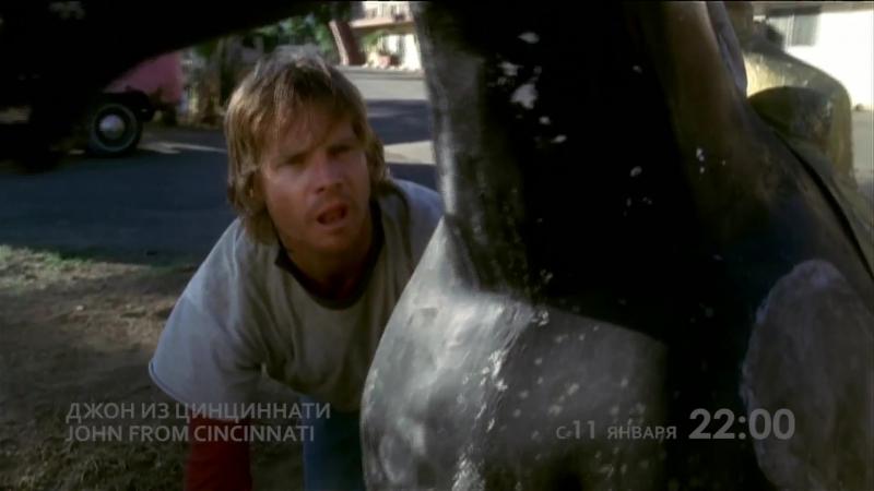 «Джон из Цинциннати» (2007) Трейлер (сезон 1; дублированный)