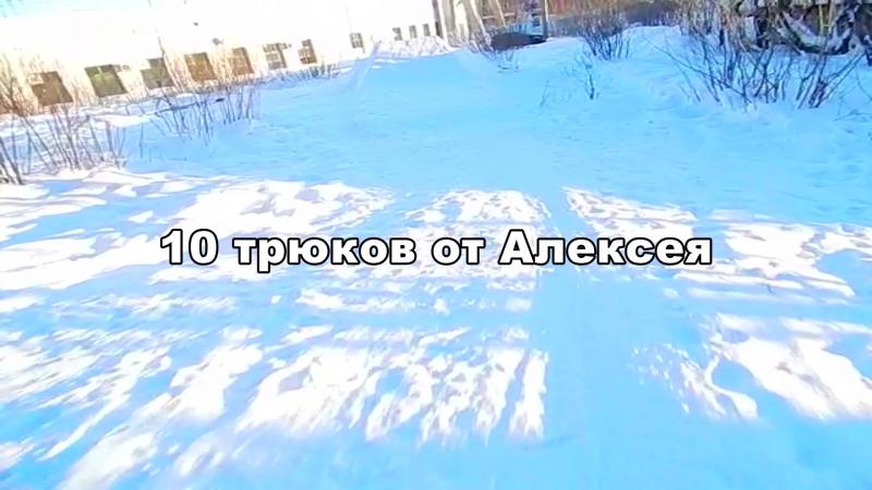 10 трюков от Алексея