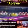 "ТРЦ ""Аргунь"" г.Краснокаменск"