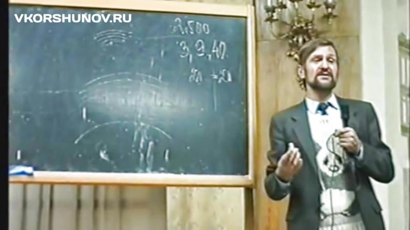 Лекция о контакте с внеземной цивилизацией биоэнерготерапевта Виктора Коршунова