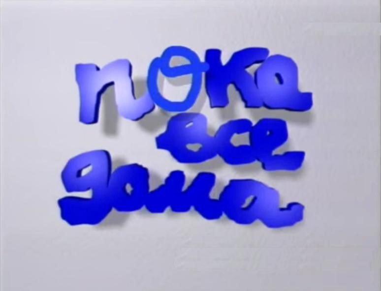 Пока все дома (1-й канал Останкино, 1994) Сергей Минаев