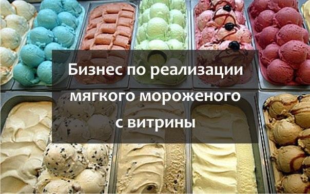 Бизнес-идея: Реализация мягкого мороженого с витриныТорговля мягким